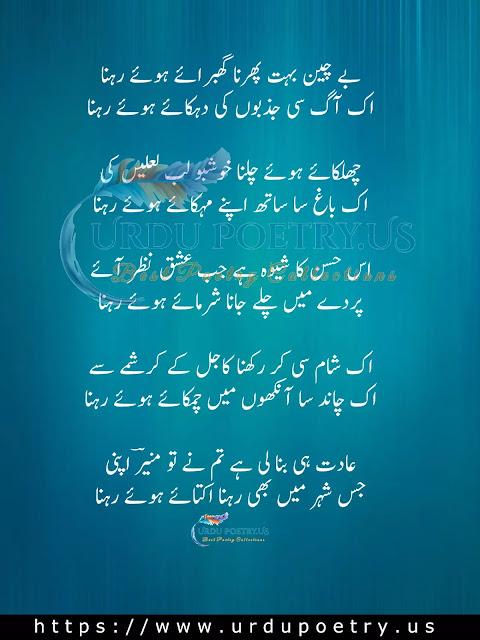 Munir Niazi 2
