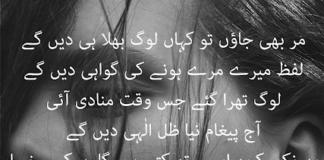 parveen shakir Ghazal2
