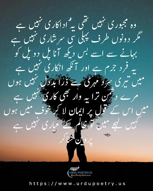 parveen shakir Ghazal3