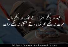 bulleh shah1