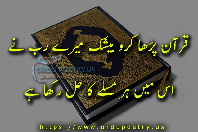 islam-quotes-9