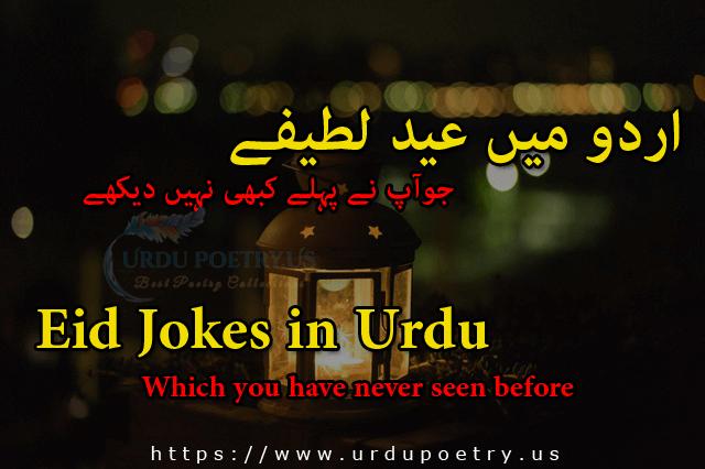 eid-jokes-urdu