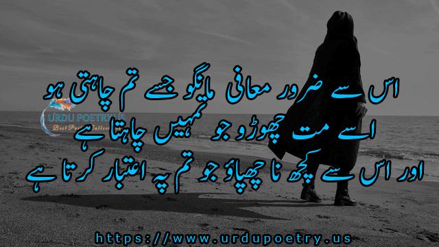 emotional-quotes-urdu20