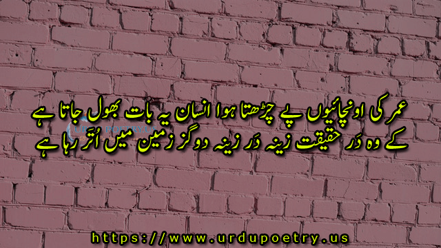 emotional-quotes-urdu10
