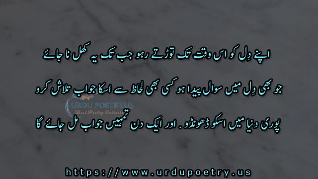 emotional-quotes-urdu11