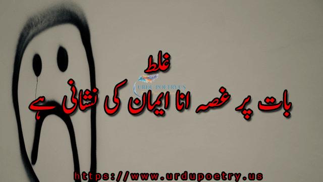 emotional-quotes-urdu13