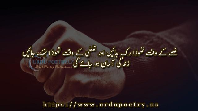 emotional-quotes-urdu14