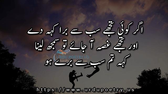 emotional-quotes-urdu15