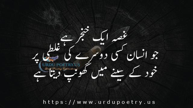 emotional-quotes-urdu18