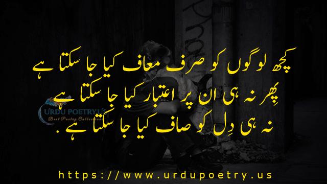 emotional-quotes-urdu19