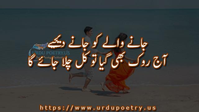 emotional-quotes-urdu2