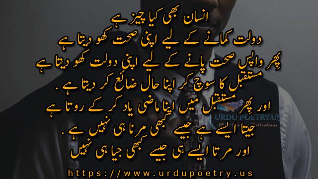 emotional-quotes-urdu3