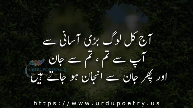emotional-quotes-urdu5