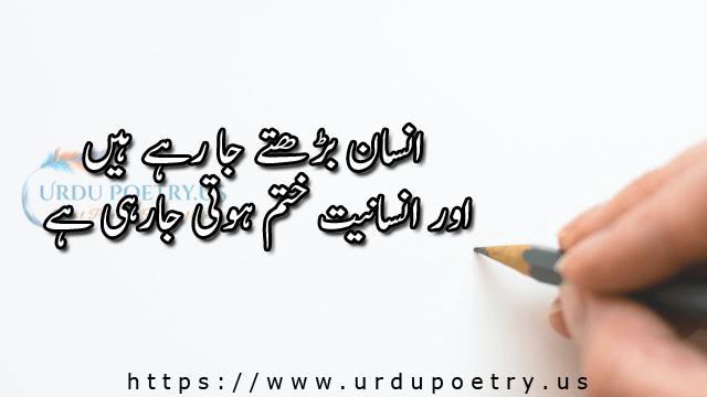 emotional-quotes-urdu6