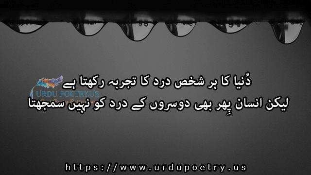 emotional-quotes-urdu7