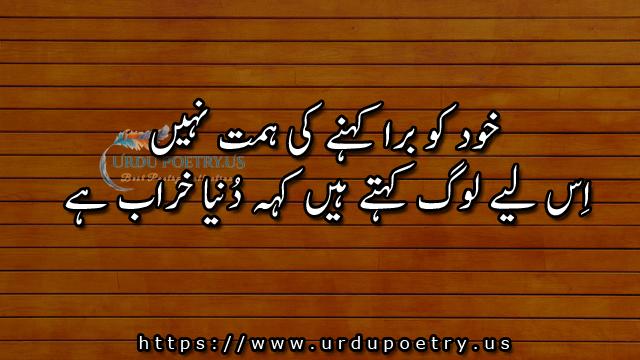 emotional-quotes-urdu8