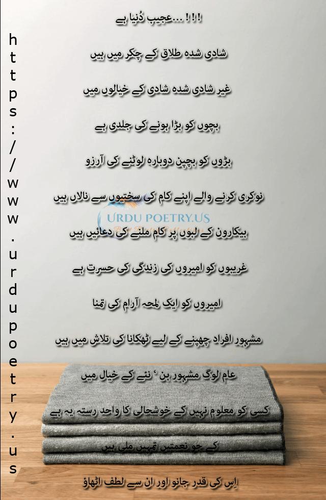 emotional-quotes-urdu9