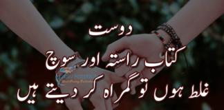 friendship-quotes-urdu-1