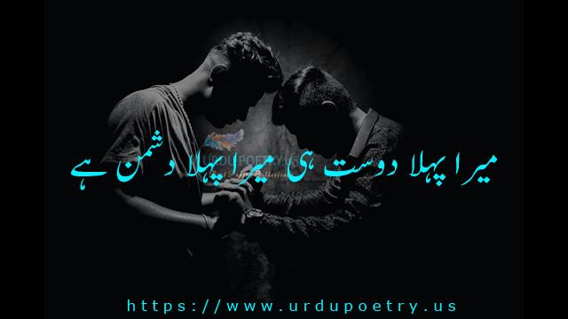 friendship-quotes-urdu-10