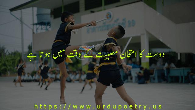 friendship-quotes-urdu-11