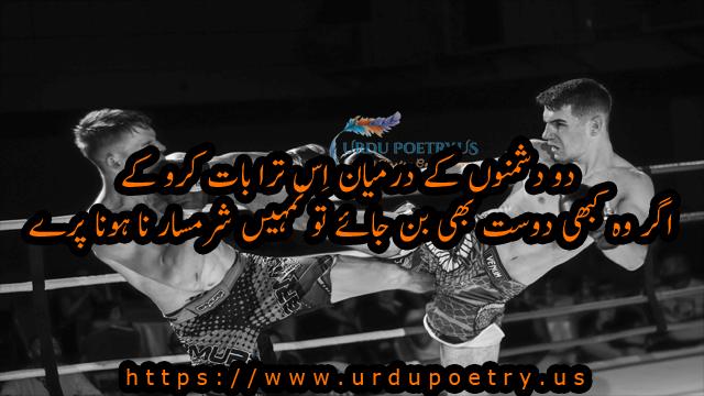 friendship-quotes-urdu-12