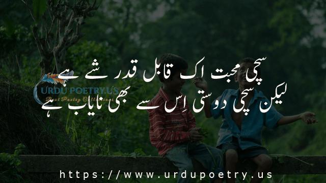 friendship-quotes-urdu-13