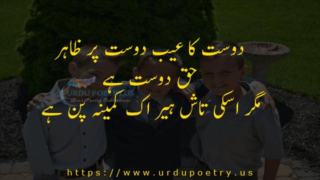 friendship-quotes-urdu-14