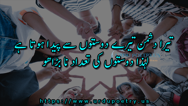 friendship-quotes-urdu-15