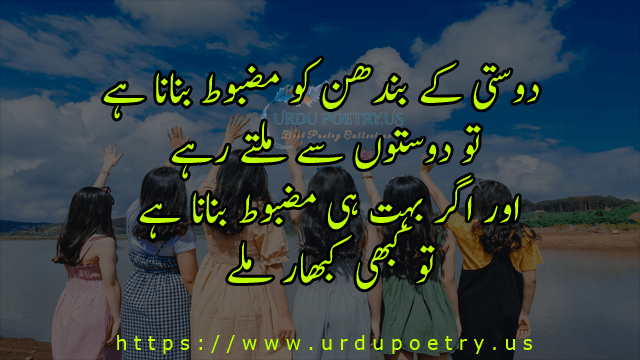 friendship-quotes-urdu-16