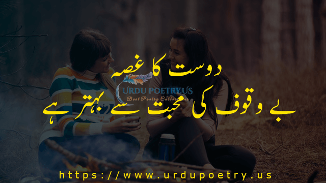 friendship-quotes-urdu-3