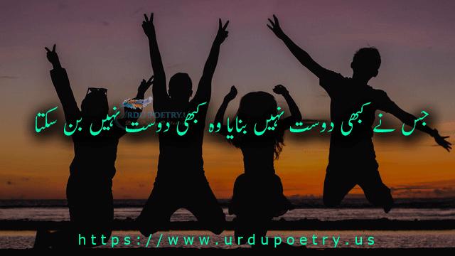 friendship-quotes-urdu-4