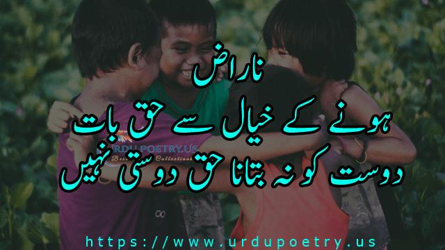 friendship-quotes-urdu-5