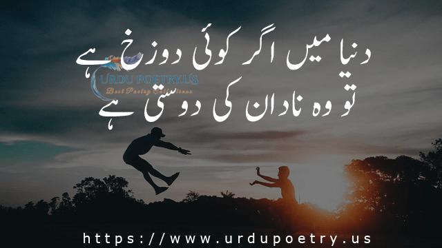 friendship-quotes-urdu-6