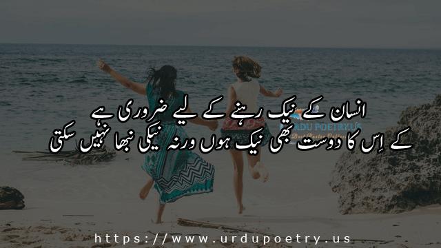 friendship-quotes-urdu-7