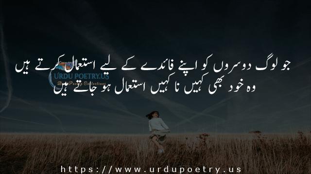 friendship-quotes-urdu-8