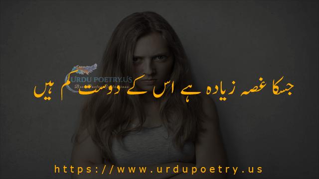 friendship-quotes-urdu-9