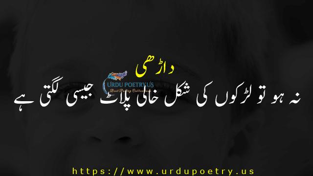 funny-quotes-urdu-11