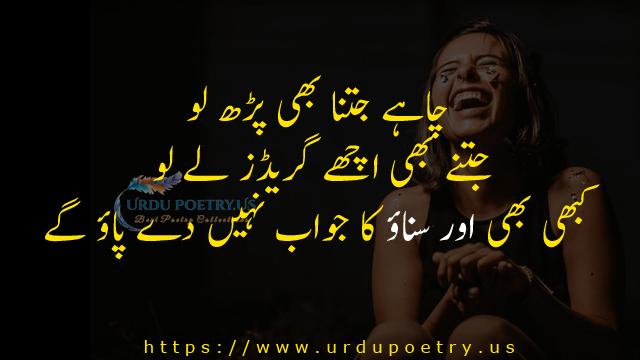 funny-quotes-urdu-14