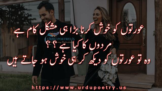 funny-quotes-urdu-17