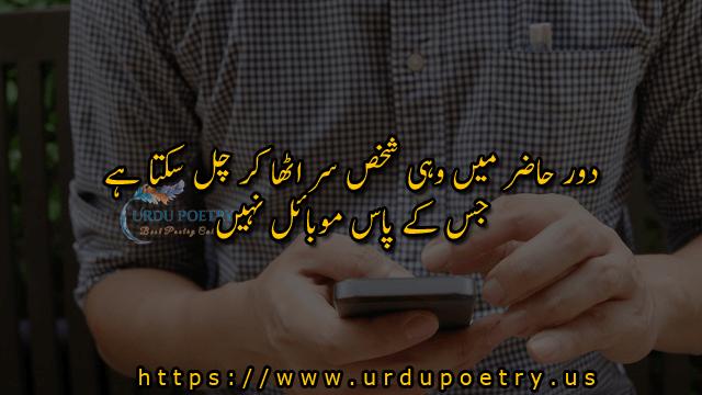 funny-quotes-urdu-2