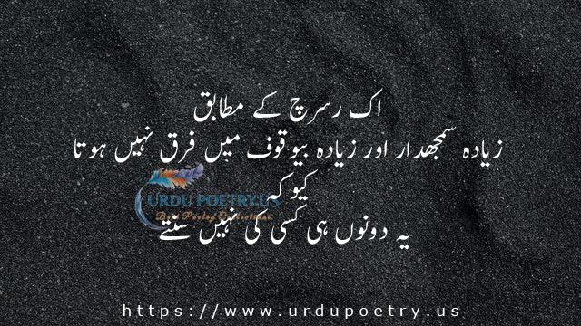 funny-quotes-urdu-22