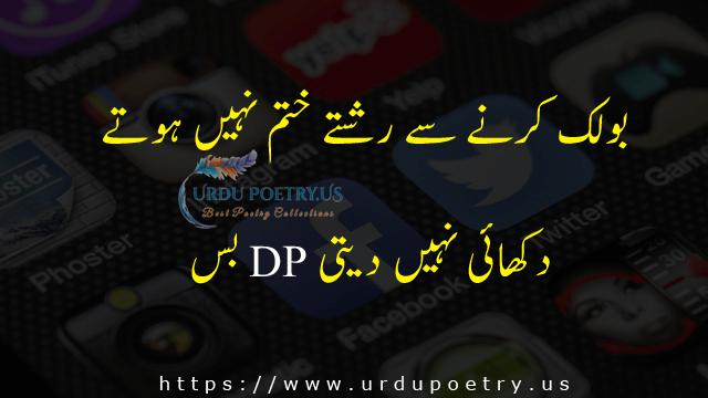 funny-quotes-urdu-23