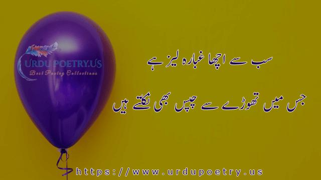funny-quotes-urdu-24