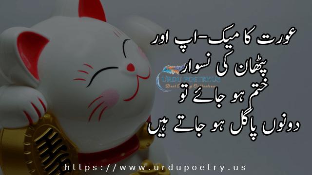 funny-quotes-urdu-26