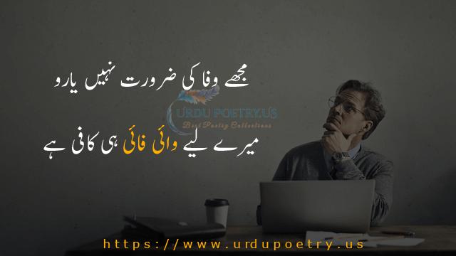funny-quotes-urdu-28
