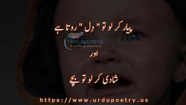 funny-quotes-urdu-31