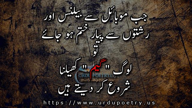 funny-quotes-urdu-34