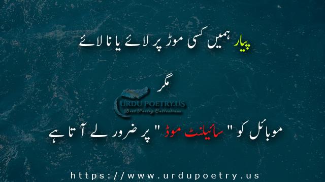 funny-quotes-urdu-35