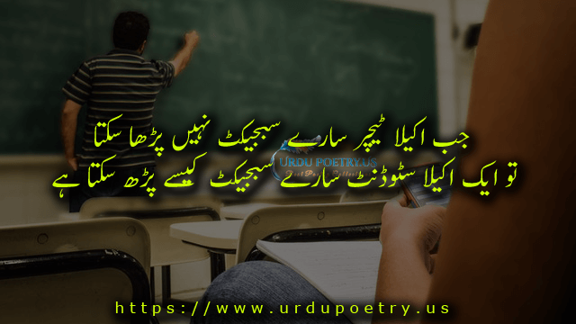 funny-quotes-urdu-5