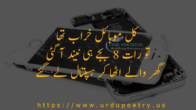 funny-quotes-urdu-6